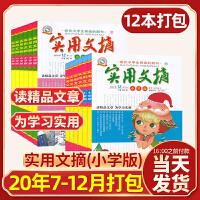 【7-12月打包赠往期实用文摘2本】实用文摘小学版杂志2020年7-12月共14本