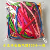 加厚小太子260魔术魔法气球长条造型儿童益智汽球送教程