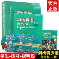 正版 剑桥英语青少版2 学生包 English in Mind 对应KET考试教材含学生用书+视听包+同步训练+DVD