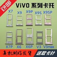 步步高VIVO X9 X9i X9S plus卡槽V3ma X7 X6S plus A D L原装卡
