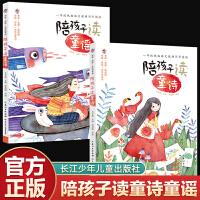 陪孩子读童诗童谣注音美绘版全2册一年级语文教材同步阅读童谣和儿歌套装彩图小学生必读儿童文学读物长江少年儿童出版社
