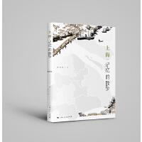 上海:记忆的散步
