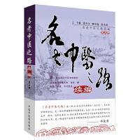 名老中医之路续编(第五辑)