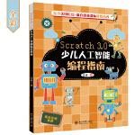 Scratch 3.0少儿人工智能编程指南