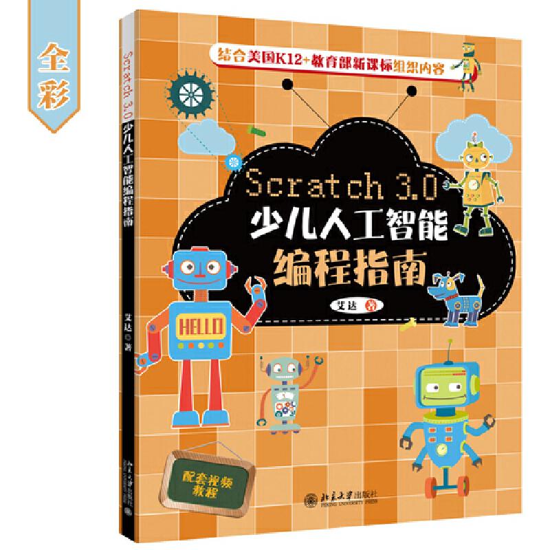 "Scratch 3.0少儿人工智能编程指南 少儿编程入门书,结合美国K12+教育部新课标组织内容,附赠配套视频课程,提高孩子的记忆力、想象力和逻辑推理能力,让孩子爱上编程,从""游戏迷""变成""小学霸""。"