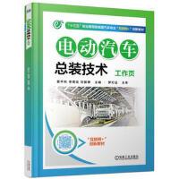 电动汽车总装技术工作页 罗雪虎、李倩龙、刘振博 9787111557784 机械工业出版社教材系列