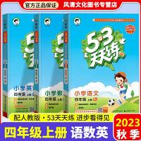 53天天练四年级上 册2019秋五三四年级上语文数学英语全3本