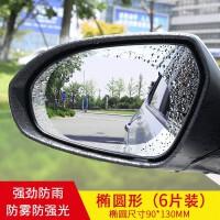 汽车后视镜防雨膜倒车镜防雾膜反光镜驱水剂纳米防水高清贴膜通用 汽车用品
