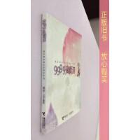 【二手旧书85 成新】9999滴眼泪:那些跟青春记忆有关的美() /陈升 接力出版社