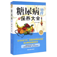 【二手99成新】糖尿病治疗与保养大全(图文白金版) 9787515210360