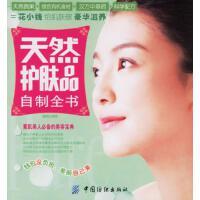 【二手旧书9成新】天然护肤品自制全书 凰朝 中国纺织出版社 9787506441957