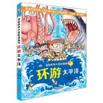 环游太平洋 我的科学大冒险漫画书系列 青少年儿童文学成长冒险故事 动漫/漫画绘本图画书 中小学课外阅读科普百科书籍 正