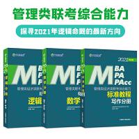 现货速发】文都2021考研199管理类经济类联考综合能力标准教程 数学 逻辑 写作分册 MBA 396经济类教程 可搭陈