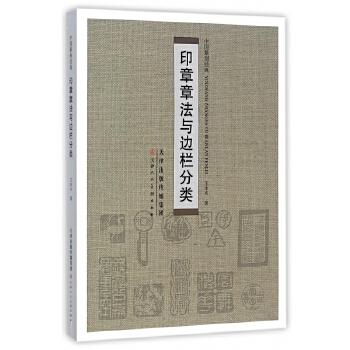 印章章法与边栏分类/中国篆刻经典