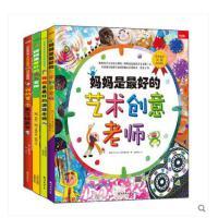 让孩子痴迷的艺术启蒙大书 套装4册 妈妈是*好的美术+艺术创意+游戏老师+我的第一本亲子绘画 5-6幼儿童绘画益智书籍