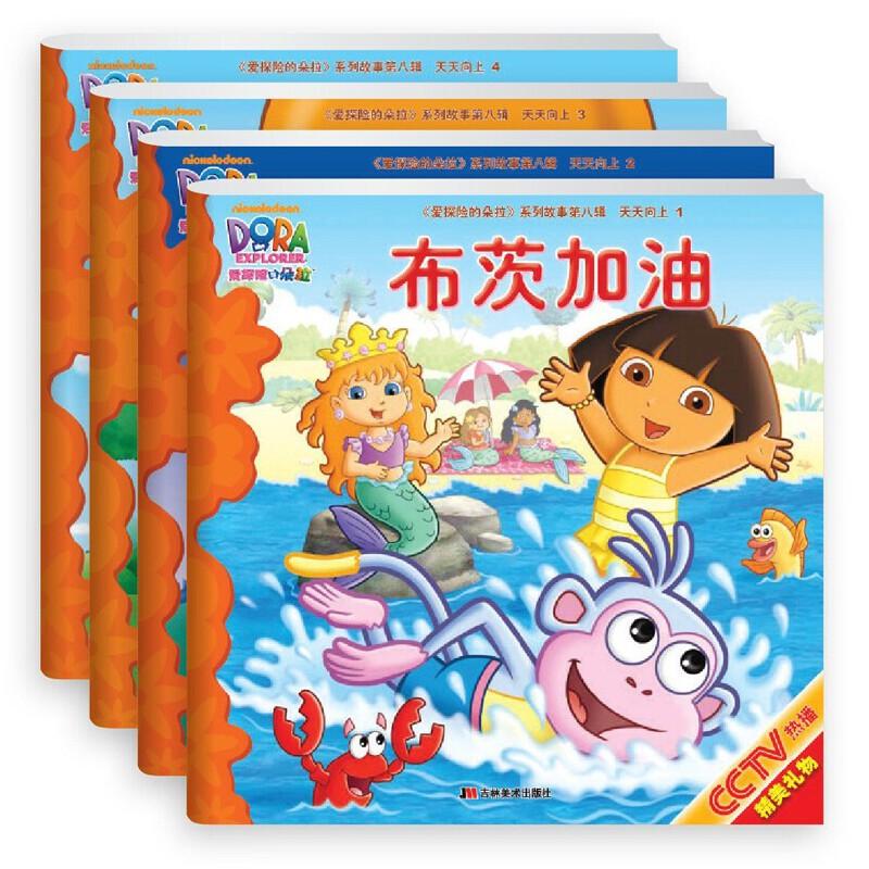 《爱探险的朵拉》系列故事第八辑 天天向上共4册 附赠朵拉益智拼图 风靡**的朵拉冒险故事 ***热播动画卡通 少儿漫画绘本书籍