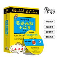 开车学英语:英语幽默小故事8CD 原版故事 语言地道 车载CD