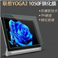 联想YOGA平板2钢化玻璃膜Tablet2-1050F贴膜10寸1050LC 830 1