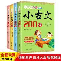 小学生小古文200课全套4册正版含100课上下册篇G文言文启蒙读本走