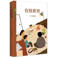 有情世界 9787506387583 丰子恺 作家出版社 新华书店 正品保障