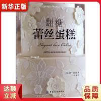 翻糖蕾丝蛋糕 9787518032877 Zoe Clark 中国纺织出版社 新华书店 正品保障