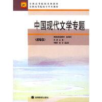 【新书店正版】中国现代文学专题(新编版) 刘勇 高等教育出版社 9787040205947