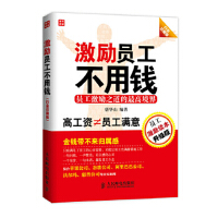 激励员工不用钱(白金珍藏版) 唐华山 人民邮电出版社 9787115357342