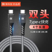 MK米可充 双typec数据线双头充电线公对公手机usb两头小米macbook笔记本ctoc硬盘0.25M短2m快充线2