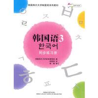 首尔大学韩国语3(新版)同步练习册(配MP3光盘)