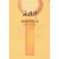 漫谈中国文化――金融 企业 国学(精装)