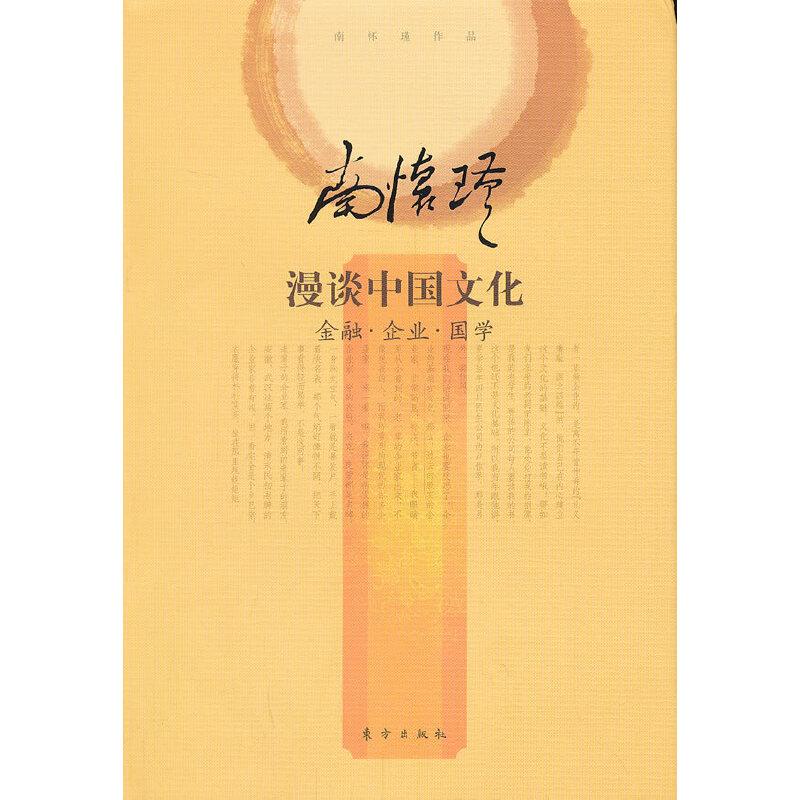 漫谈中国文化——金融 企业 国学(精装)