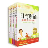 0元换购5次!! (D 全25册)日有所诵 本套丛书编选了适合儿童的 中华成语故事 儿童故事书文学图书6-7-8-9-