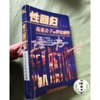 【旧书二手书9品】性回归:花花公子的世纪感悟 /力克 著 中国社会出版社