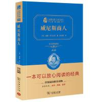 经典名著 威尼斯商人全译典藏版2.0版 商务印书馆9787100146500精装