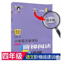 2019新版 俞老师教阅读 小学语文新课标阶梯阅读训练 四年级 *版第5版