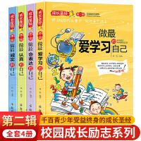 第二辑成长圣经校园励志读物全4册儿童成长励志书籍 做*学习会表达认真诚实的自己经典故事校园中小学生