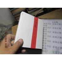 【旧书二手书九成新】中国豆腐 精 6072【沫若书店】