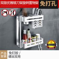 免打孔厨房调料刀架壁挂旋转多功能置物架厨房用品收纳转角架子 6nw