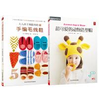 正版 宝宝编织帽子教程书 超可爱的动物造型帽 宝宝鞋子大人孩子都能用的手编毛线鞋 手编新款宝宝鞋宝宝帽手工编织婴儿毛线