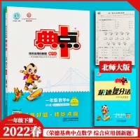 2020版典中点荣德基一年级数学下册北师版BS版