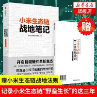 ZL小米生态链战地笔记 创业企业管理方面书籍畅销书领导力 参与感 商业模式新生代思维经营管理类的原点思维合伙人追求卓越