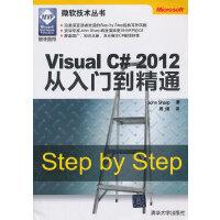 Visual C# 2012从入门到精通(微软技术丛书)
