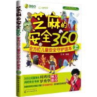 芝麻的安全360:全方位儿童安全守护读本(上)