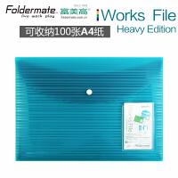 【当当自营】Foldermate/富美高 31668 加厚文件袋 A4 蓝色 可容纳100张A4打印纸 档案袋考试试卷