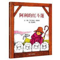 阿利的红斗篷 畅销书籍 绘本 正版全新 儿童幼儿读物 汤米・狄波拉
