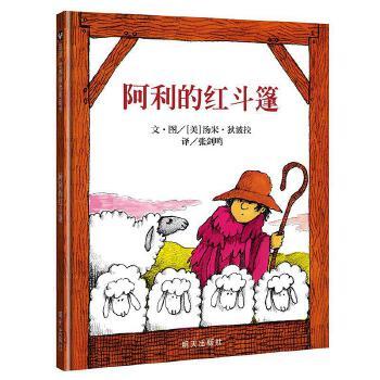 阿利的红斗篷 畅销书籍 绘本 正版全新 儿童幼儿读物 汤米·狄波拉