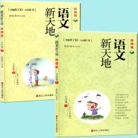 语文新天地 小学卷1+小学卷2 *版 一年级/1年级上册+下册 伴随孩子们一生的好书 培养孩子语文