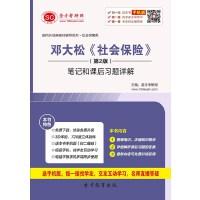 邓大松《社会保险》(第2版)笔记和课后习题详解-网页版(ID:69911).