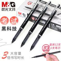 晨光文具中性笔初高中学生0.5mm学生考试用MG-666黑笔芯签字笔全针管办公签字用碳素水笔顺滑大容量
