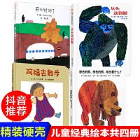 L现货【张丹丹推荐】阿福去散步+棕色的熊你在看什么+从头动到脚+巴士到站了儿童绘本0-3-6周岁幼儿园早教启蒙绘本图画